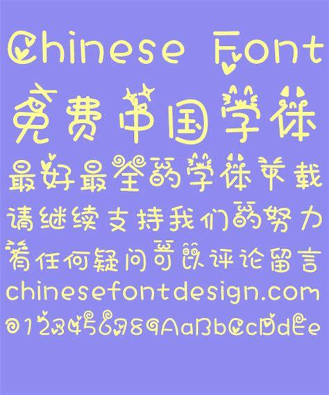 chinese font design emoji smiling face emoji calista font simplified chinese