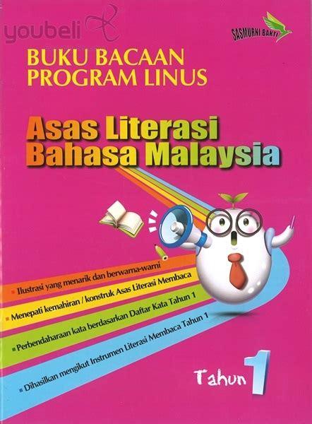 Buku Bacaan 3 buku bacaan program linus asas literasi bahasa malaysia tahun 1