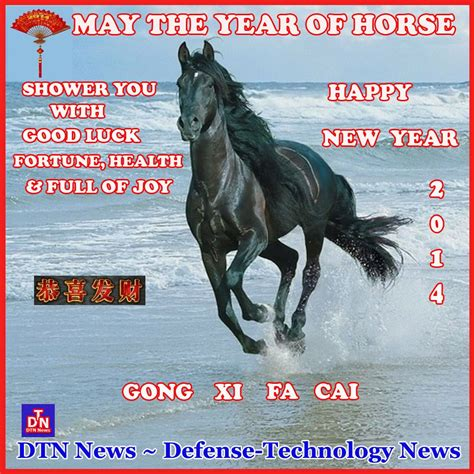 happy new year gong xi fa cai 2014 defense technology news dtn news happy new year