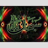 Beautiful Allah Muhammad Wallpaper   1600 x 1200 jpeg 294kB