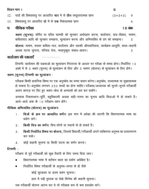 english question pattern of class 11 english question paper for class 10 2014 english
