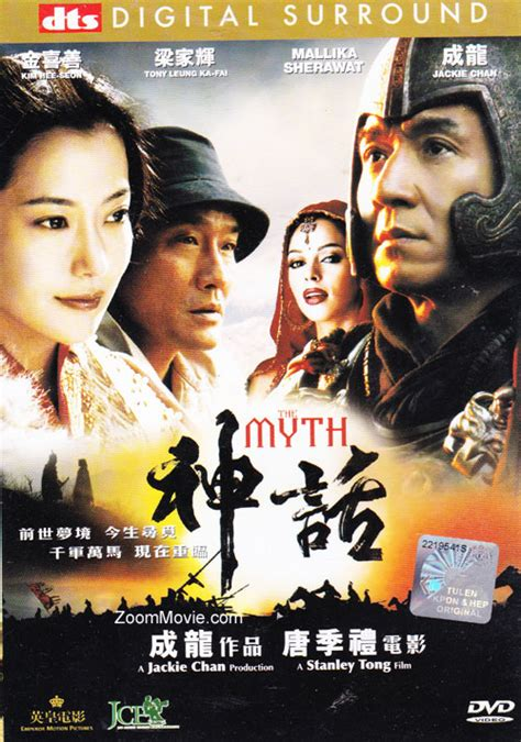 jackie chan kim hee sun movie the myth dvd hong kong movie 2005 cast by jackie chan
