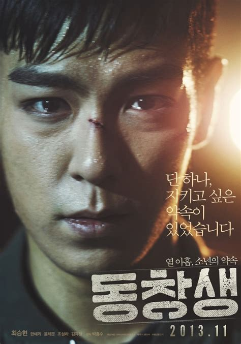 film giant korean big bang t o p s movie the commitment will premiere