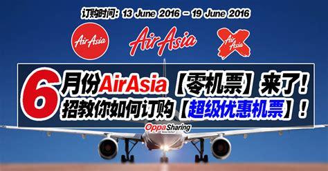airasia zero fare 台湾就是要这样玩 9天8夜自由行游遍30个景点 oppa sharing