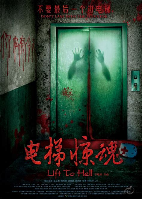 film china haunted road lift to hell images poster trailer