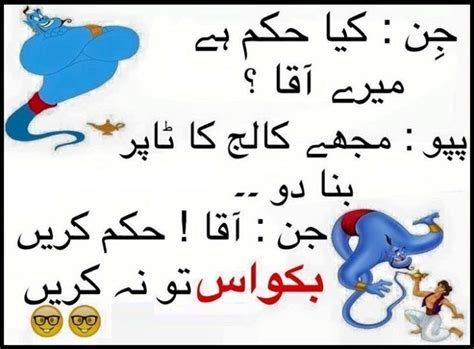 Funny Memes In Urdu - college topper funny urdu joke funnyho com funny jokes