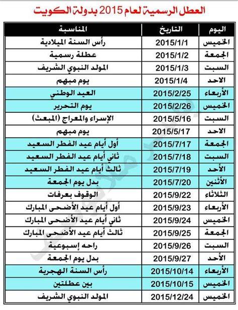 Kuwait Calend 2018 Kuwait Holidays 2015