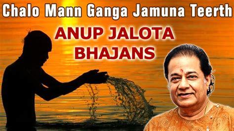 download mp3 bhajans from youtube chalo mann ganga jamuna teerth anup jalota bhajans