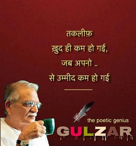 gulzar biography in hindi 287 best gulzar images on pinterest gulzar poetry hindi