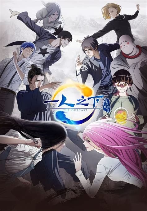 Anime Season by Tv Anime Hitori No Shita The Outcast To Get Second Season