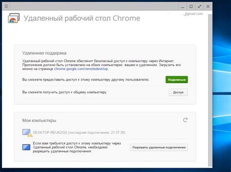 chrome remote desktop chrome remote desktop как альтернатива team viewer всё