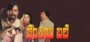 kannada film actor vajramuni family anant nag best movies list hits celebrity family wiki