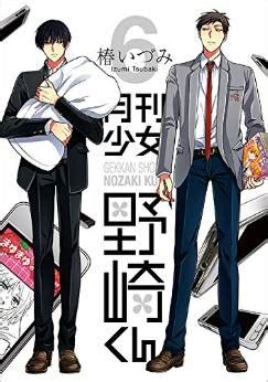 Komikus Shojo Nozaki Vol 6 vo gekkan sh 244 jo nozaki kun jp vol 6 tsubaki izumi