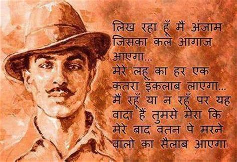 bhagat singh biography in simple english bhagat singh quotes image quotes at hippoquotes com