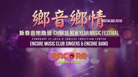 new year parade song 2016乡音乡情 nostalgia new year festival