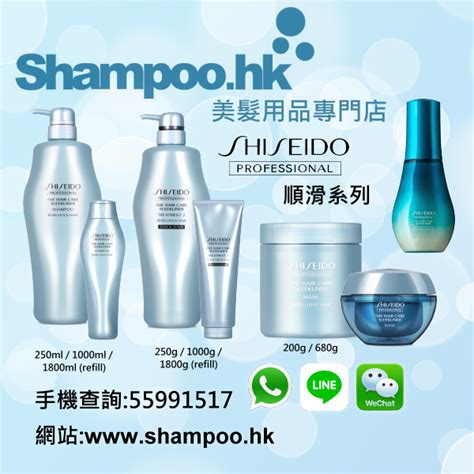Shiseido Professional The Hair Care Sleekliner shiseido the hair care sleekliner 順滑系列 shoo hk 美髮用品專門店