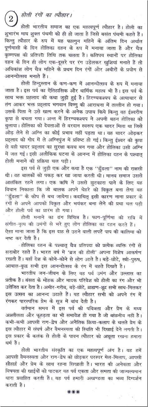 Holi Festival Essay by Essay Students Holi Dgereport826 Web Fc2
