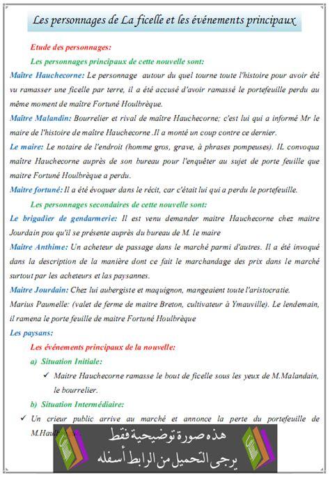 libro la ficelle et autres درس les personnages de la ficelle et les 233 v 233 nements principaux اللغة الفرنسية جذع مشترك