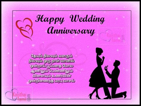 Wedding Wishes Tamil Kavithaigal by 20 Tamil Wedding Day Greetings And Kavithai