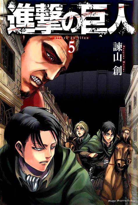 Komik Captain Tsubasa Yunior Volume 5 image snk volume 5 png attack on titan wiki
