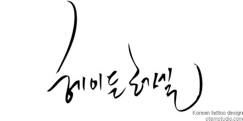 tattoo fonts korean 1000 images about inspiration on