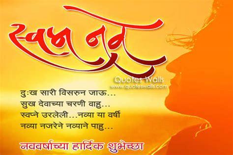 swapan nave marathi new year message whatsapp status