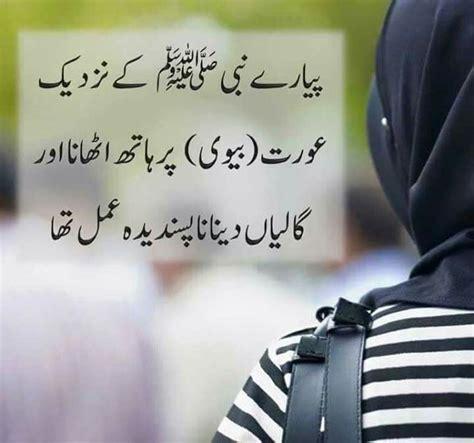 beautiful islamic quotes in urdu images picture 1088 best islamic quotes in urdu images on