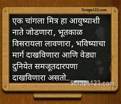 watsapp new life suvichar friends forever images in marathi impremedia net