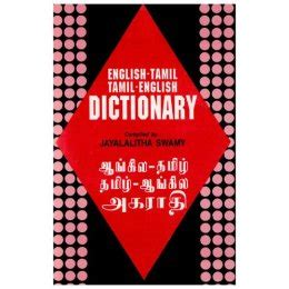 english to tamil dictionary free download full version for java free oxford english to tamil dictionary download