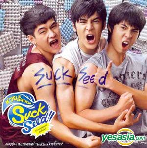 film thailand jirayu yesasia suckseed original soundtrack ost thailand
