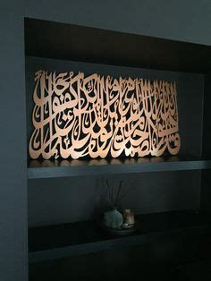 Al Ikhlas Wood Decor ayat al kursi arabic calligraphy wall sticker a square