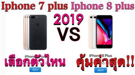 iphone 8 plus หร อ iphone 7 plus ป 2019 เท ยบข อแตกต างท งสองร น เล อกอ นไหนด คล ปน ม คำตอบ