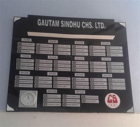 name board design for home online society name board society name board manufacturer