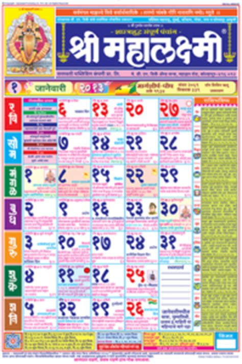 top marathi calendars  buy  year  marathi calendar