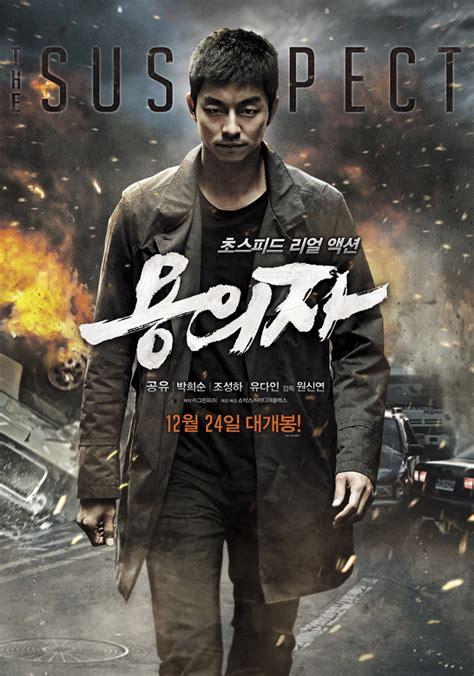 film laga korea 2014 용의자 그 동안의 공유는 잊어라 영화 용의자 숨막히는 2시간 17분 경빈마마의 맛있는이야기