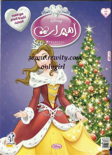 imagenes good morning princess مجله اميرات ديزنى عدد يناير حصرى شبكة روايتي الثقافية