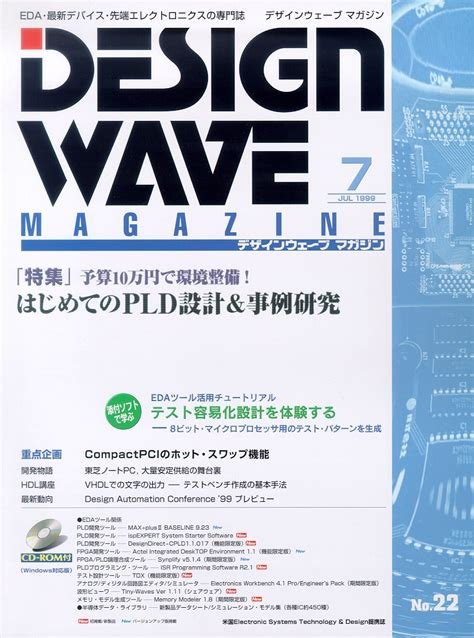 design wave magazine design wave magazine 1999年7月号 no 22 目次