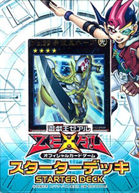 yugioh starter deck 2012 amiami character hobby shop japanese edition yu gi