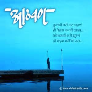 Break Letter Girlfriend Marathi sad love quotes for him in marathi 3pwtcyztb sad quotes