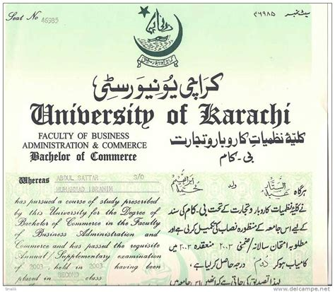 karachi university degree section degree attestation in pakistan