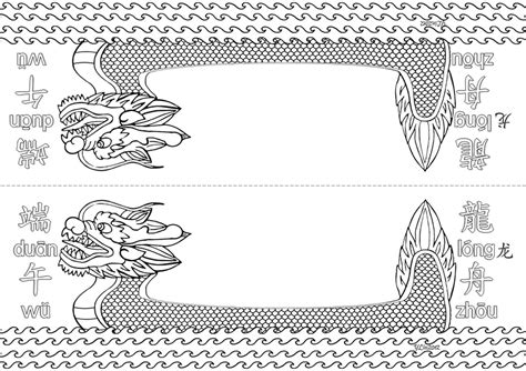 resources 端午dragon boat festival qteachers studio - Dragon Boat Template