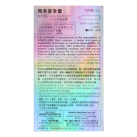 Okamoto Platinum 0 03 okamoto 0 03 platinum 15 s pack