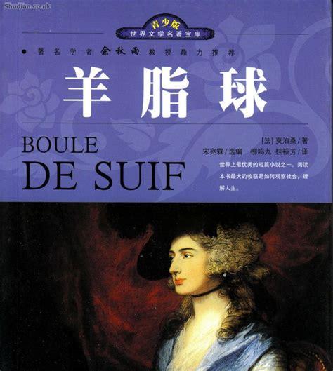 boule de suif 37 best boule de suif images on 19th century france and army outfits