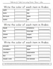 colors in arabic arabic vocabulary spelling talibiddeen jr companion