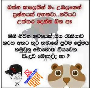 Download sinhala jokes photos pictures wallpapers page 31