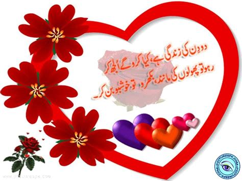 wallpaper urdu free download islamic hindi shayari wallpaper check out islamic hindi