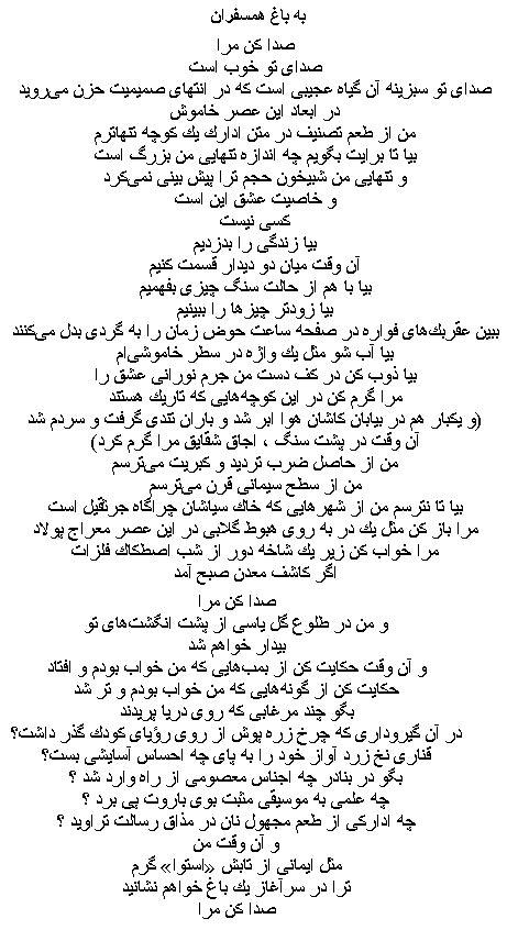 Persian Poetry: Beh bagh e hamsafaran by Sohrab Sepehri