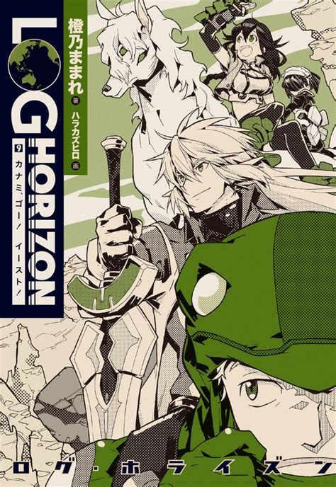 Log Horizon Vol 9 Light Novel Go East Kanami hara kazuhiro touno mamare log horizon light novels