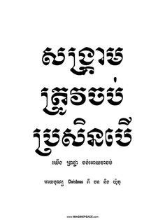 tattoo fonts khmer quot family quot written in khmer different font styles