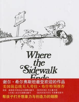 libro where the sidewalk ends where the sidewalk ends hardcover copperfield s books inc